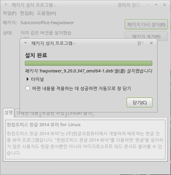 한글뷰어_2.설치3.PNG