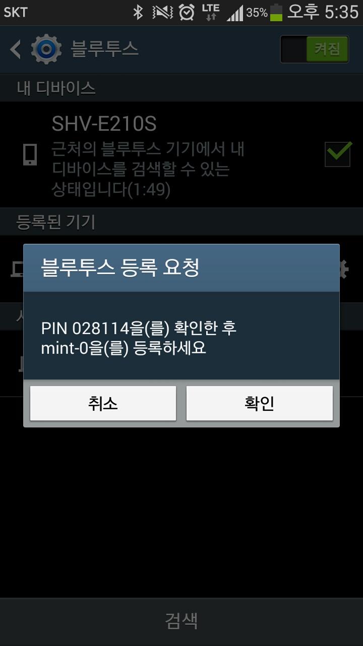 스마트폰_4.블루투스.jpg