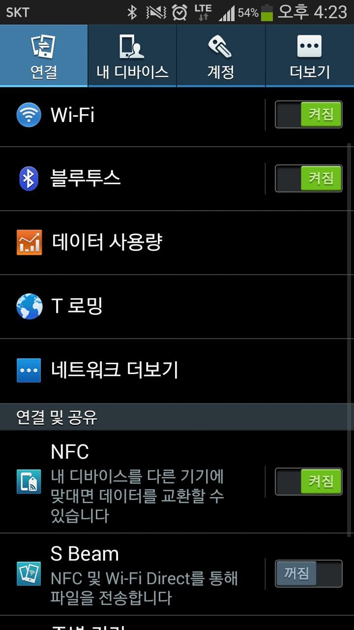 스마트폰_1.블루투스.jpg