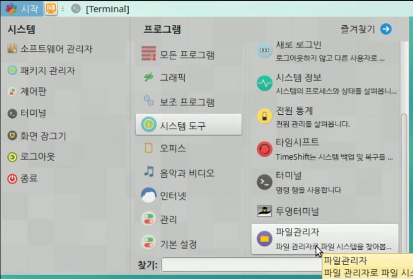 폴더공유_1.리눅스1.PNG