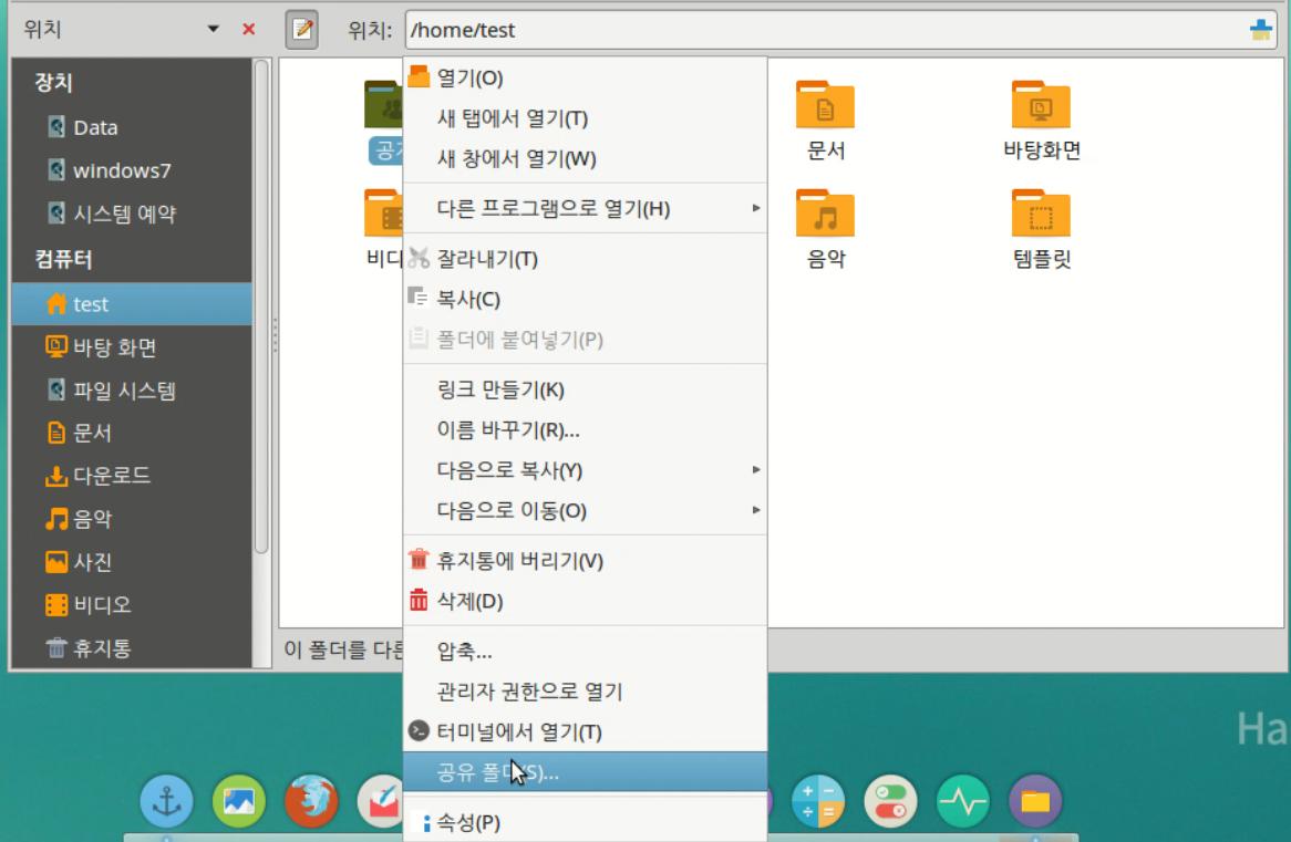 폴더공유_1.리눅스2.PNG