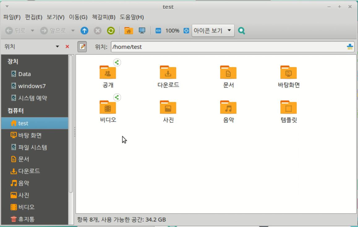 폴더공유_2.리눅스8.PNG