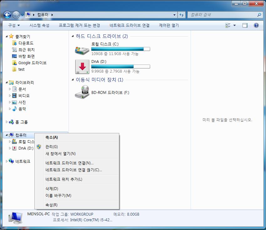 윈도우_1.탐색기.png