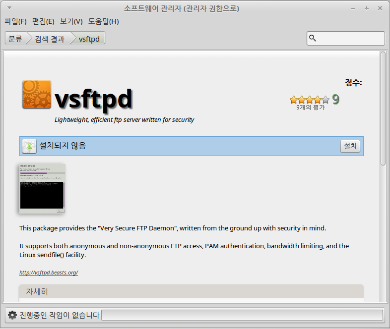 ftp_1.설치3.PNG
