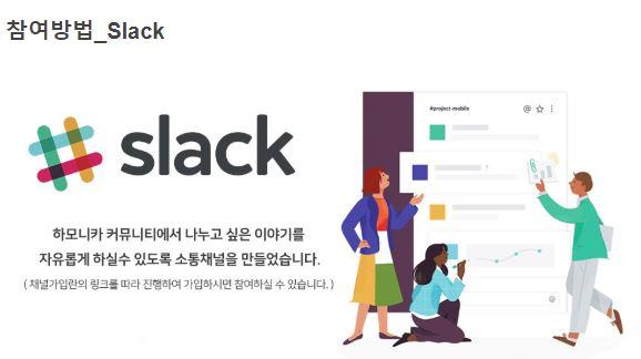slack-1.JPG