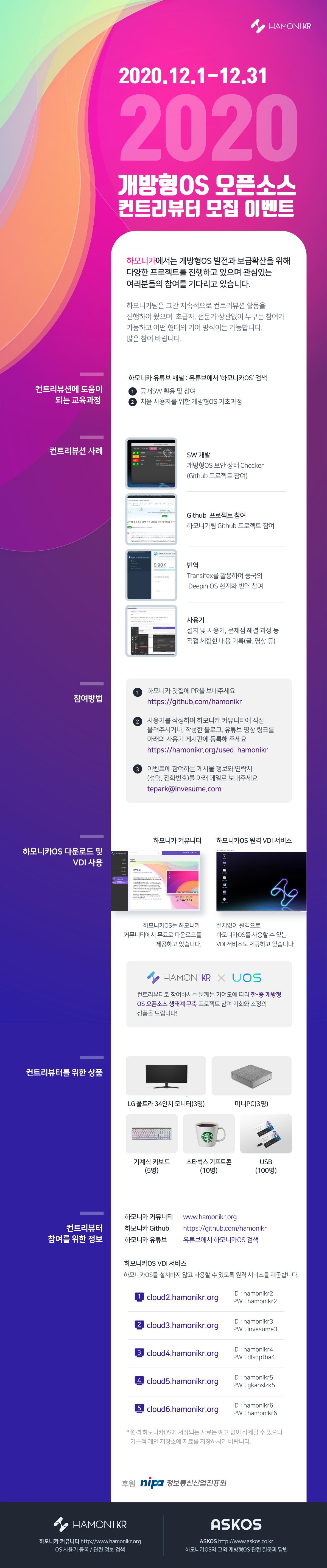 개방형OS오픈소스 컨트리뷰터 모집 홍보.png