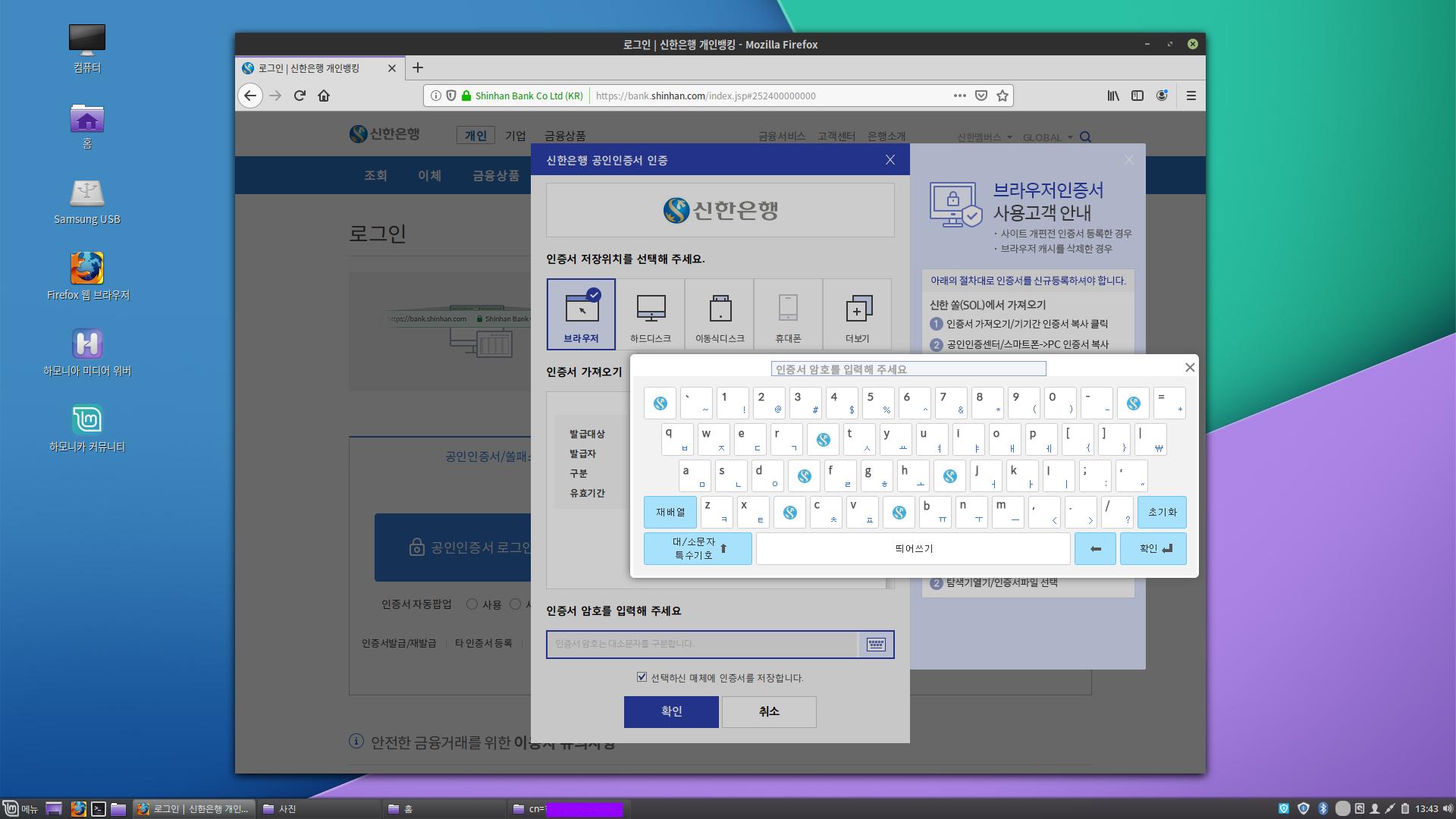 shinhan-01-get.png