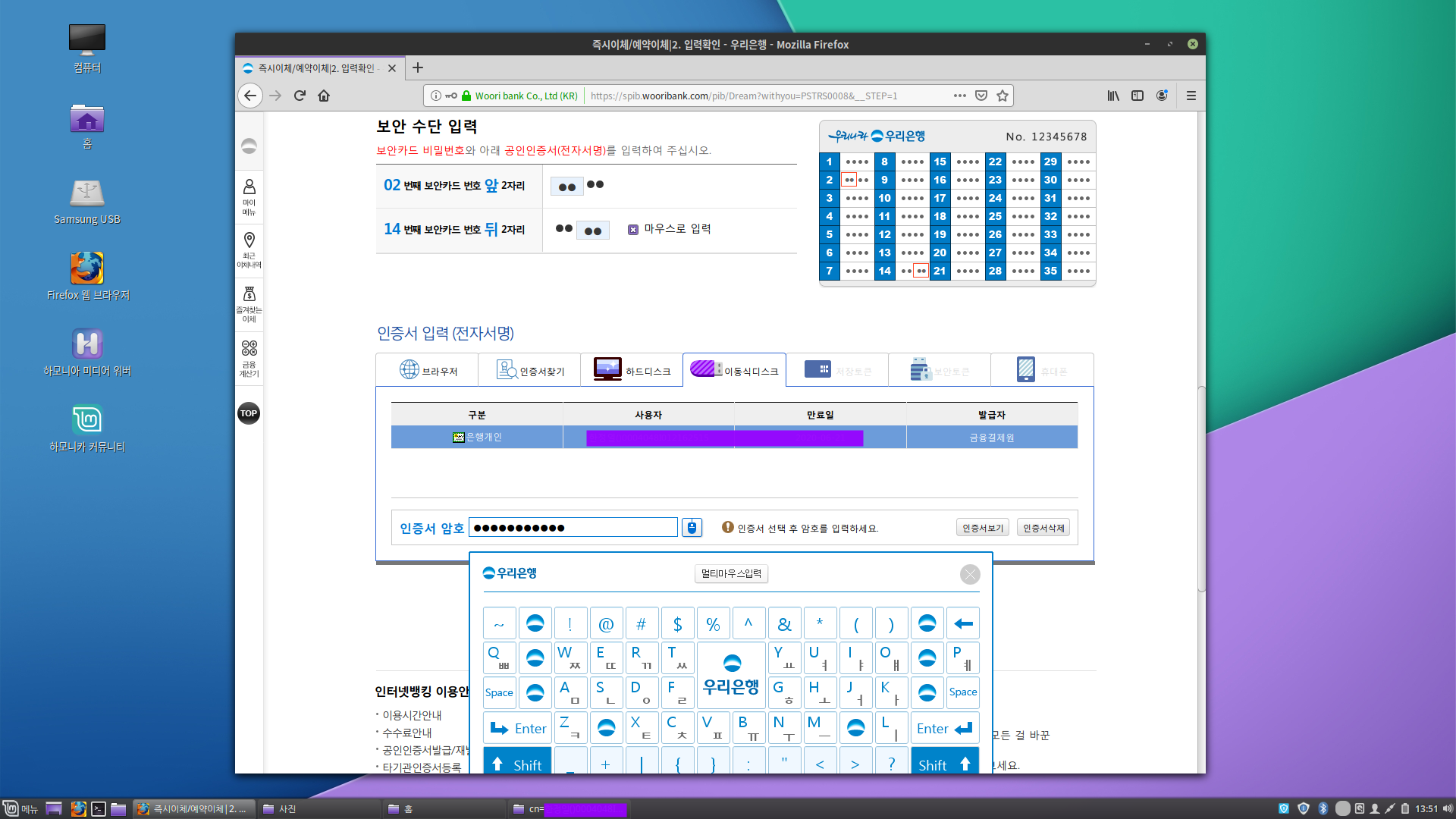 woori-03-sendmoney.png