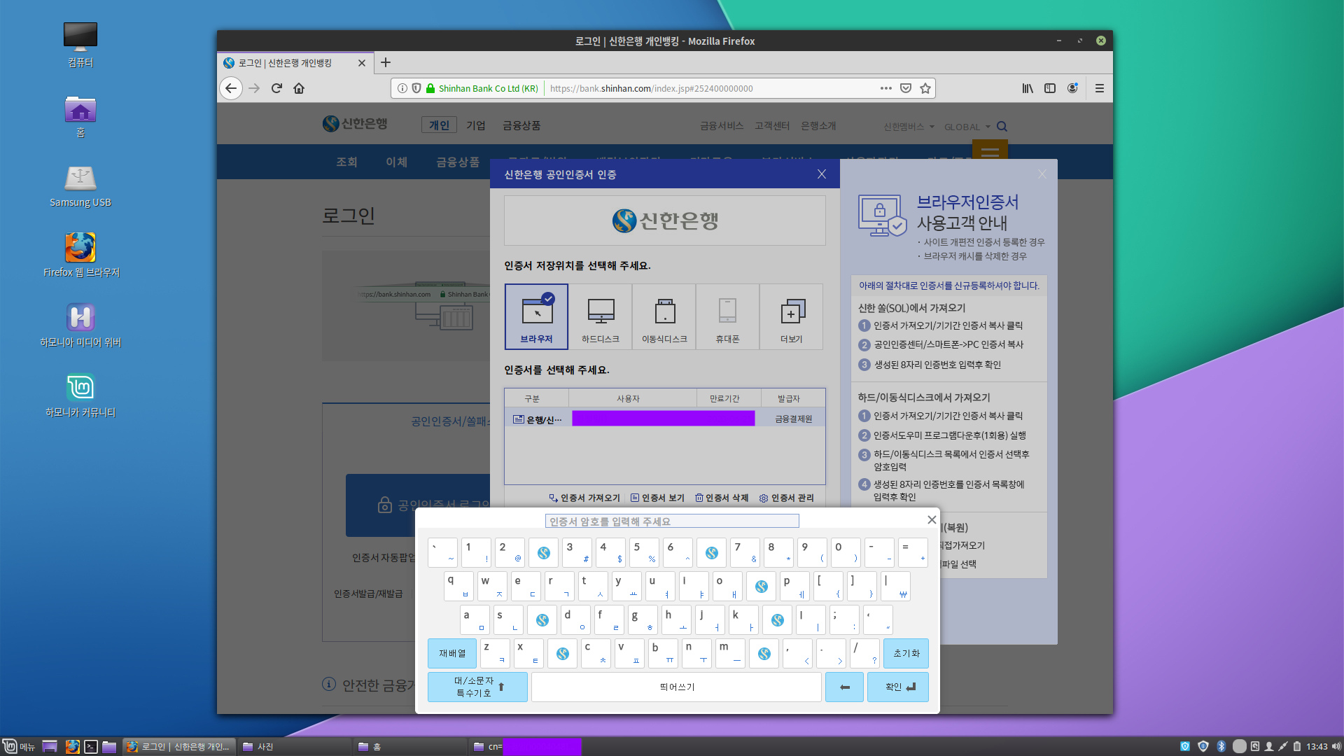 shinhan-02-login.png