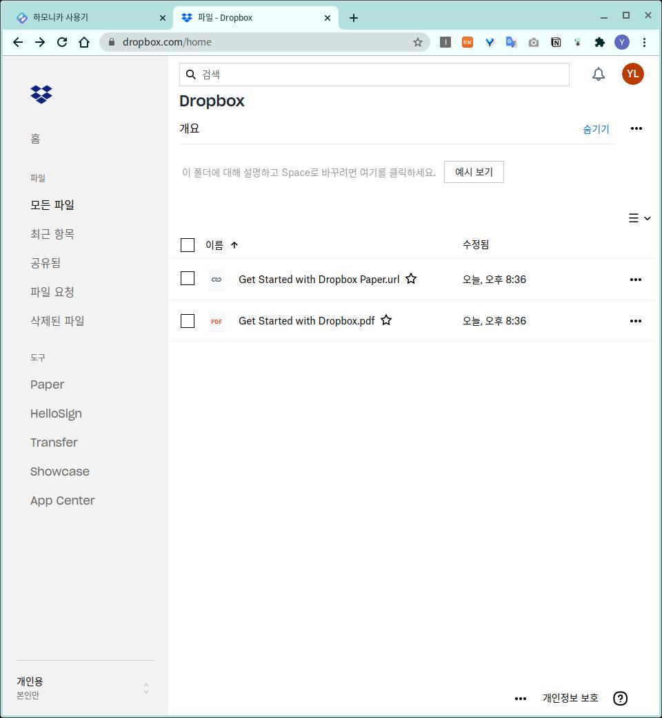 파일 - Dropbox - Chrome_035.png